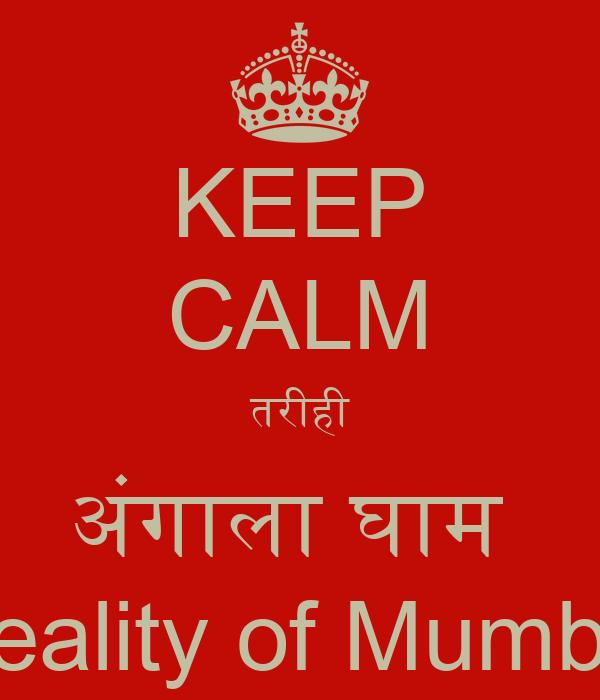 KEEP CALM तरीही अंगाला घाम  Reality of Mumbai