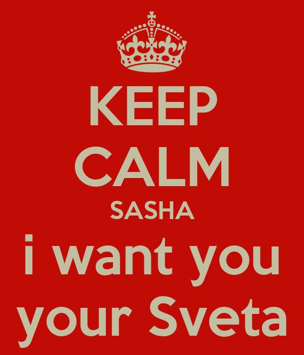 KEEP CALM SASHA i want you your Sveta