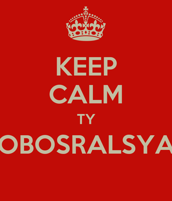 KEEP CALM TY OBOSRALSYA