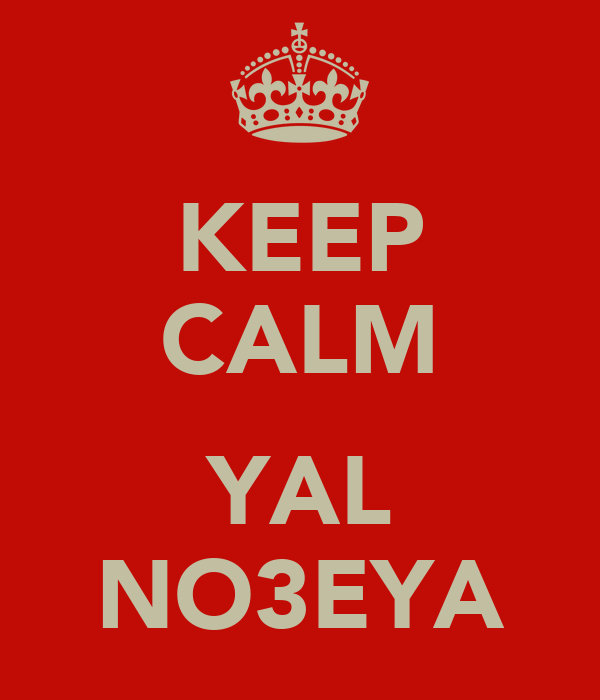 KEEP CALM  YAL NO3EYA