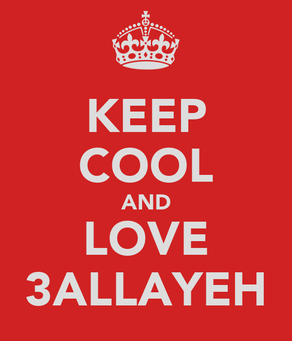 KEEP COOL AND LOVE 3ALLAYEH