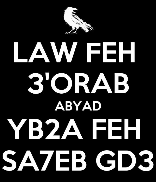 LAW FEH  3'ORAB ABYAD YB2A FEH  SA7EB GD3