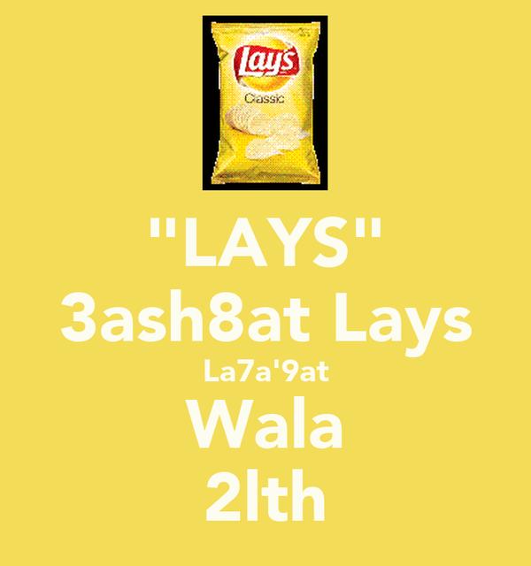 """""""LAYS"""" 3ash8at Lays La7a'9at Wala 2lth"""