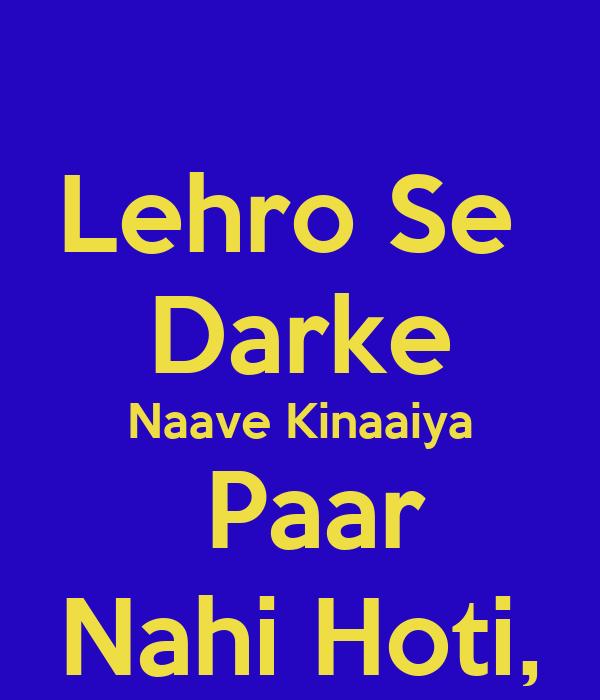 Lehro Se  Darke Naave Kinaaiya  Paar Nahi Hoti,