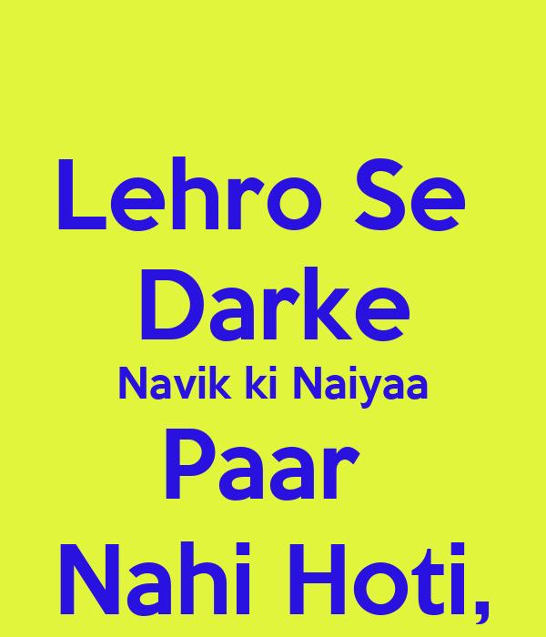 Lehro Se  Darke Navik ki Naiyaa Paar  Nahi Hoti,