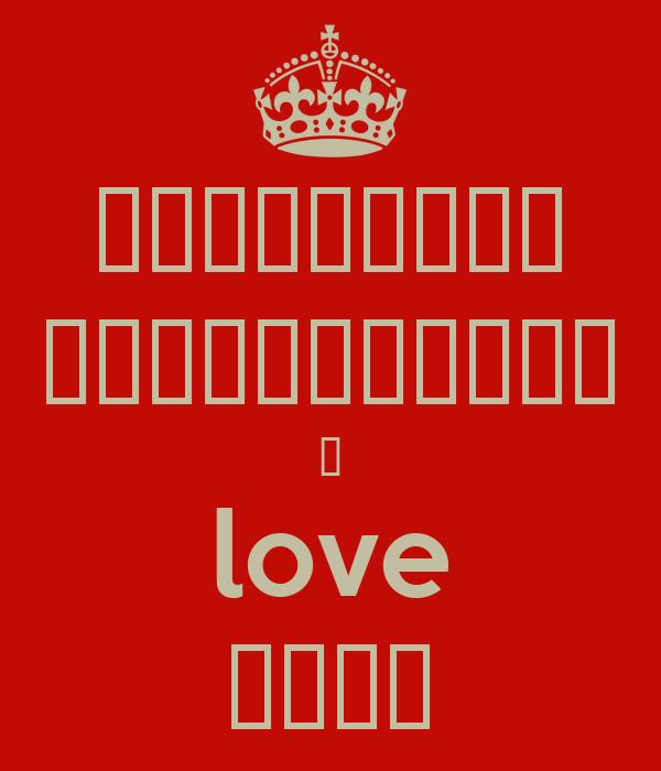 СОХРАНИТЬ СПОКОЙСТВИЕ И love меня