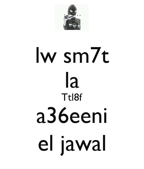 lw sm7t la Ttl8f a36eeni el jawal