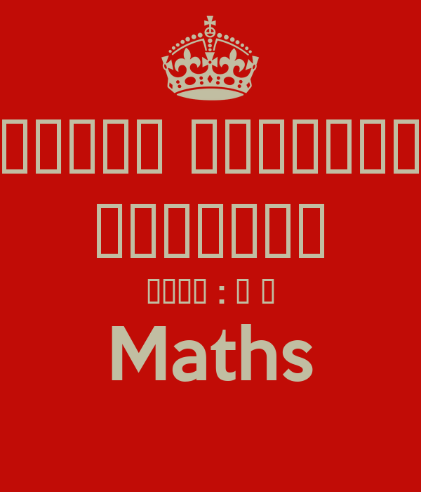 اسماء عبدالله  المهيزع الصف : ٢ ث Maths