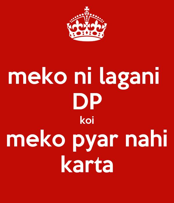 meko koi pyar nahi karta