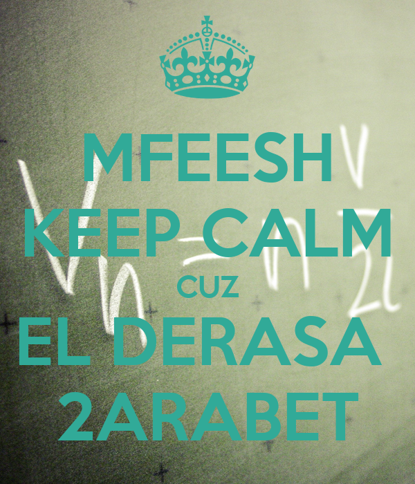 MFEESH KEEP CALM CUZ EL DERASA  2ARABET
