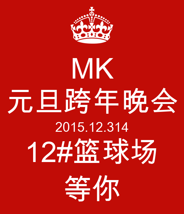 MK 元旦跨年晚会 2015.12.314 12#篮球场 等你