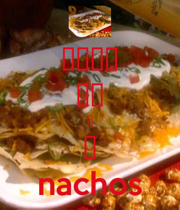 保持并行 冷静 并 行 nachos