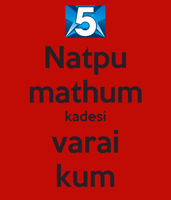Natpu mathum kadesi varai kum