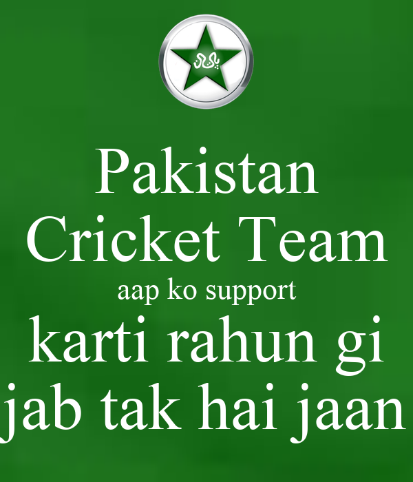 Pakistan Cricket Team aap ko support karti rahun gi jab tak hai jaan