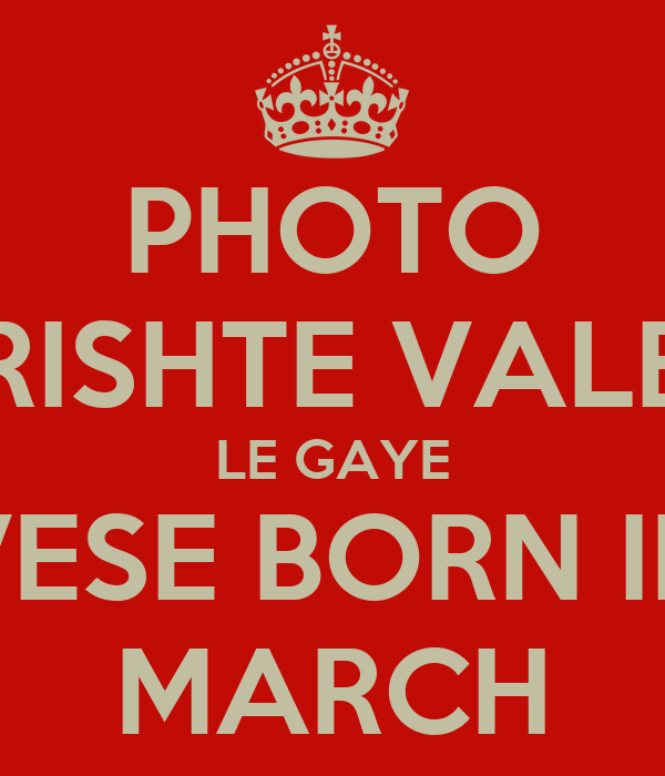 PHOTO RISHTE VALE LE GAYE VESE BORN IN MARCH
