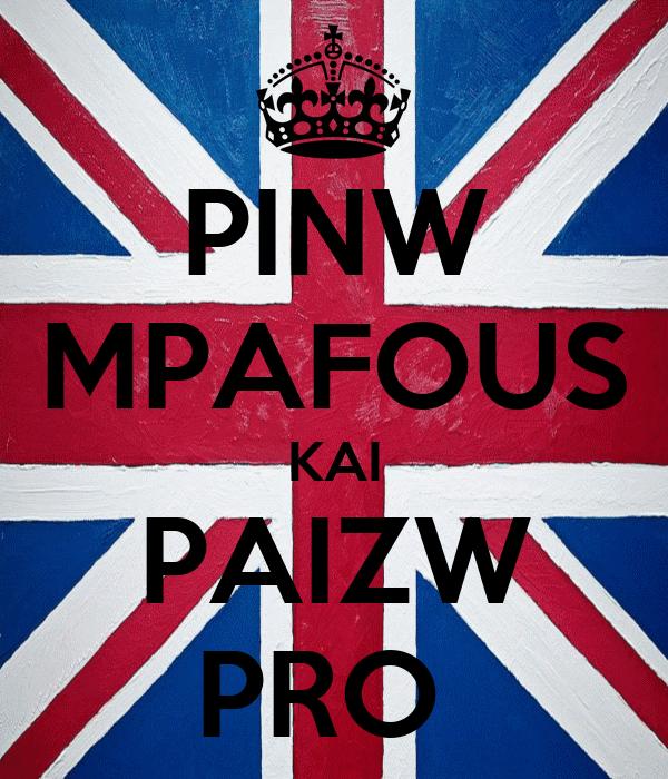 PINW MPAFOUS KAI PAIZW PRO