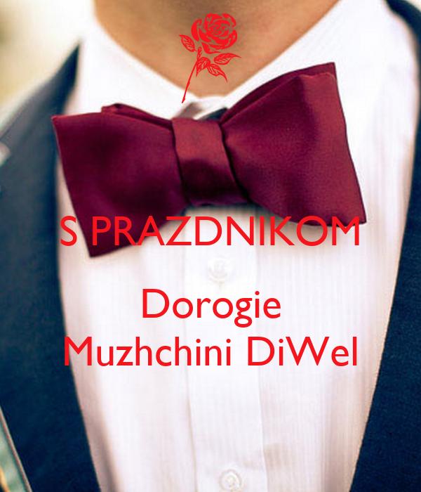 S PRAZDNIKOM   Dorogie Muzhchini DiWel