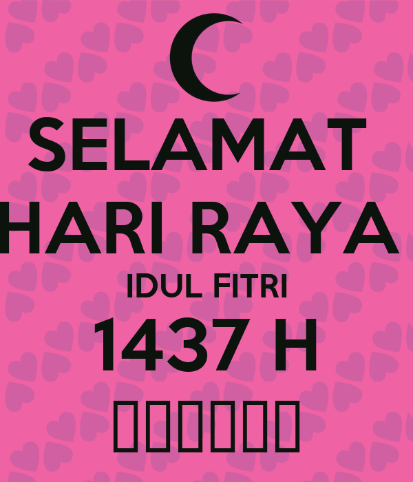 Macam Ucapan Hari Raya Idul Fitri: SELAMAT HARI RAYA IDUL FITRI 1437 H 🙏🙏🙏🎆🎆🎆 Poster