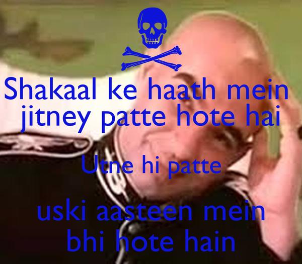 Shakaal ke haath mein  jitney patte hote hai Utne hi patte uski aasteen mein bhi hote hain