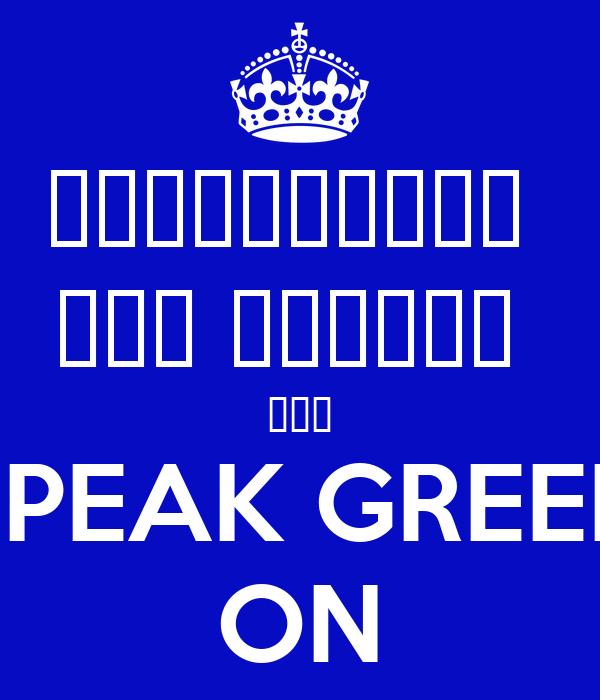 Διατηρείτε  την ηρεμία  και SPEAK GREEK ON