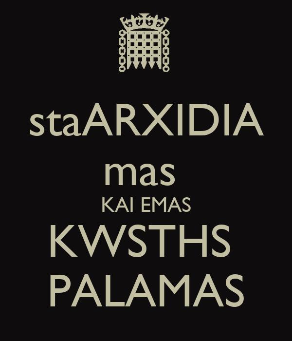 staARXIDIA mas  KAI EMAS KWSTHS  PALAMAS