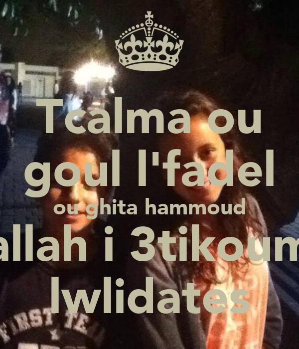 Tcalma ou goul l'fadel ou ghita hammoud allah i 3tikoum lwlidates