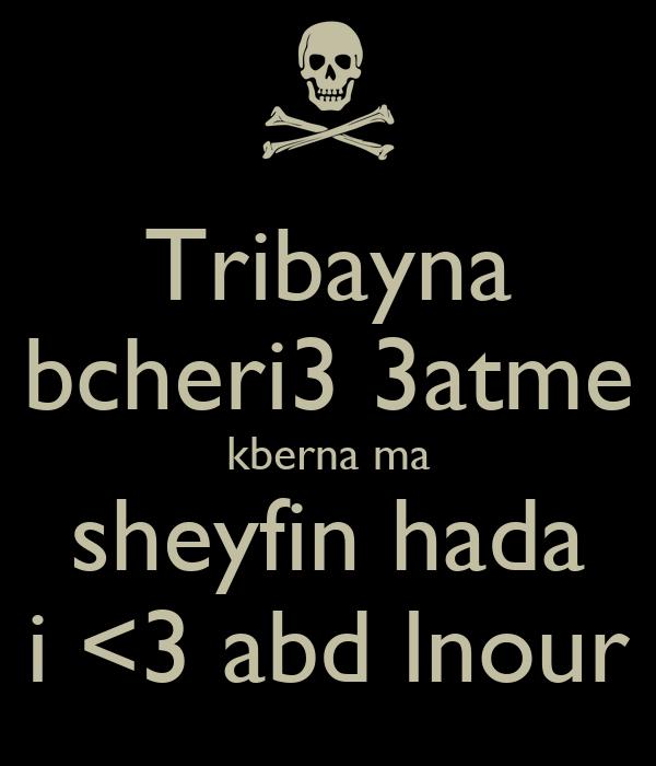 Tribayna bcheri3 3atme kberna ma sheyfin hada i <3 abd lnour