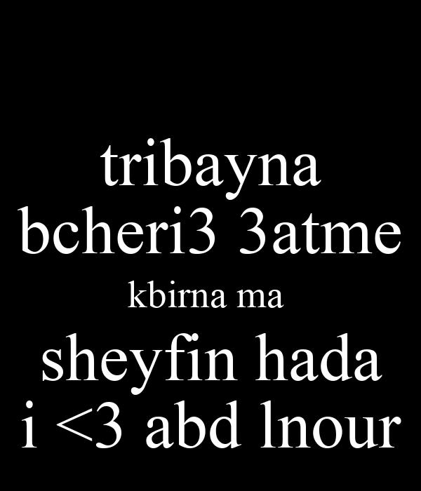 tribayna bcheri3 3atme kbirna ma  sheyfin hada i <3 abd lnour