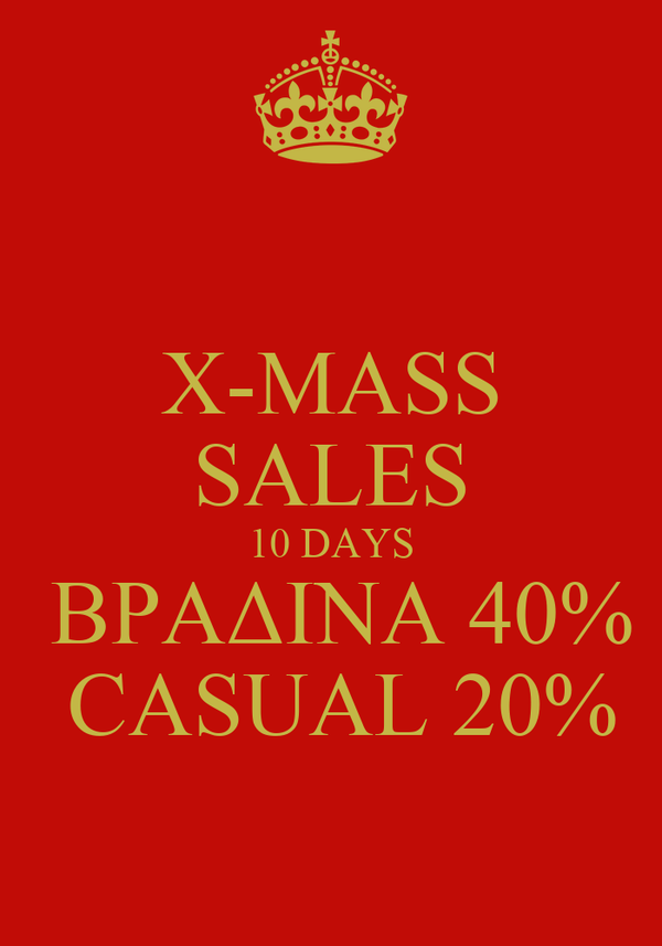 X-MASS SALES 10 DAYS  BPAΔINA 40%  CASUAL 20%