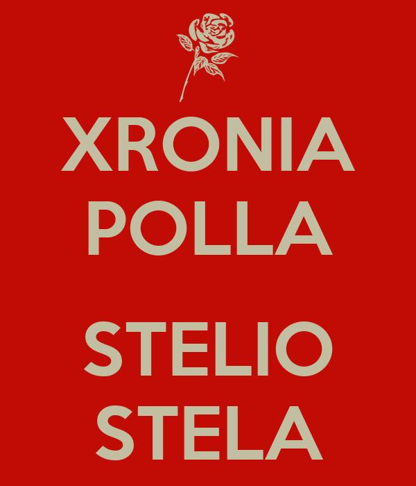 XRONIA POLLA  STELIO STELA