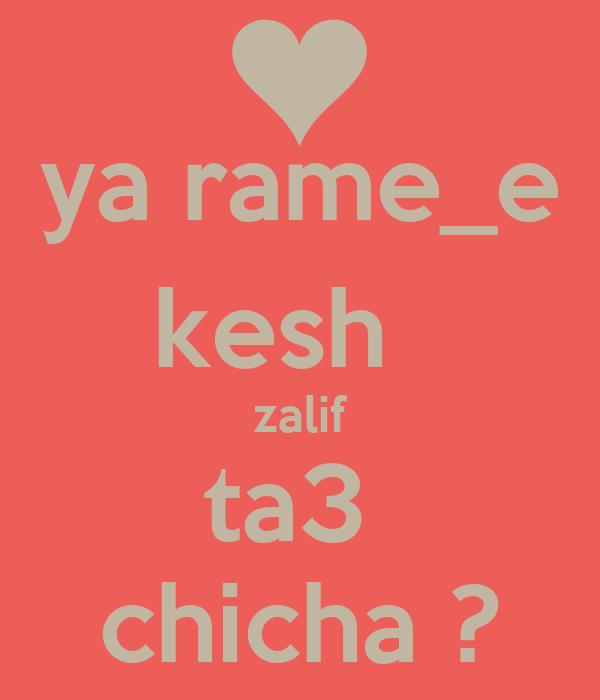 ya rame_e kesh   zalif ta3  chicha ?
