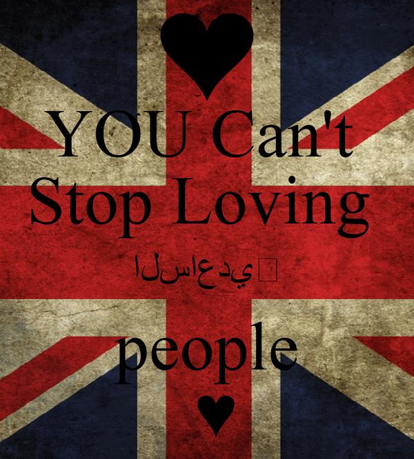 YOU Can't  Stop Loving  الساعدي♡ people  ♥