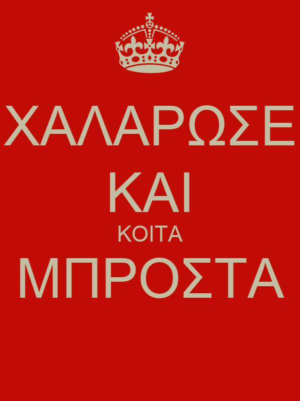 ΧΑΛΑΡΩΣΕ
