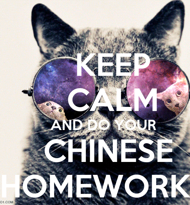 How to write homework in chinese