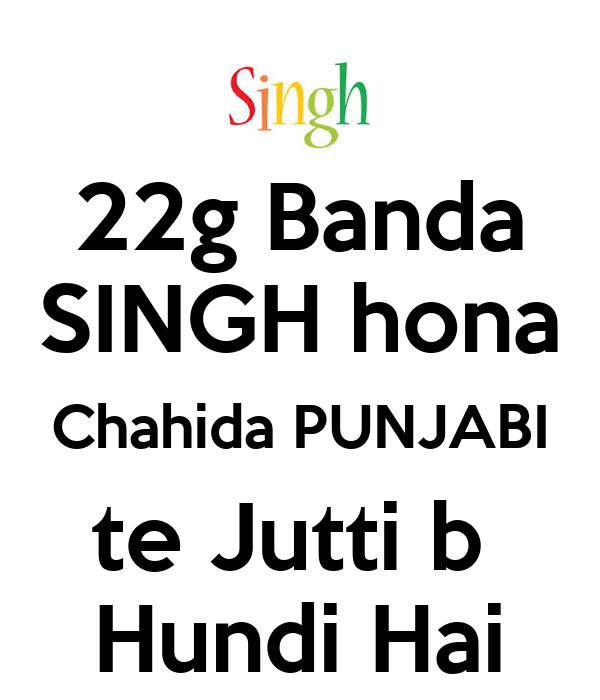 22g-banda-singh-hona-chahida-punjabi-te-