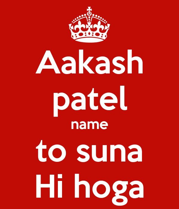 Aakash patel name to suna hi hoga poster aakash patel for Patel name meaning