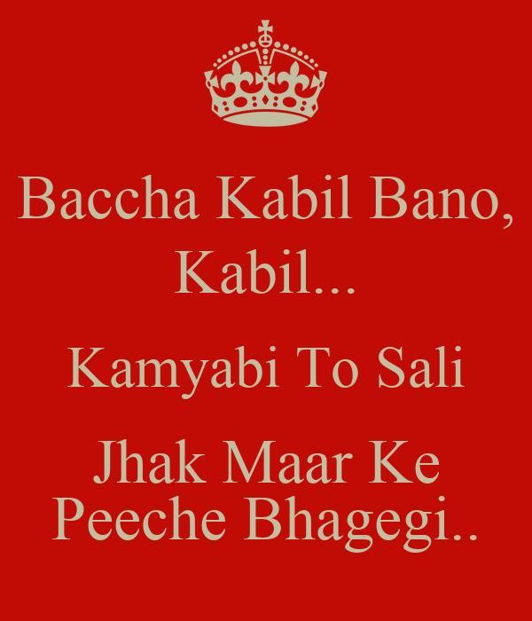 baccha kabil bano kabil kamyabi to sali jhak maar ke peeche bhagegi poster asav keep