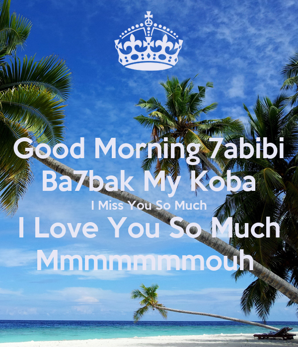 Good Morning I Love You So Much Good Morning 7a...