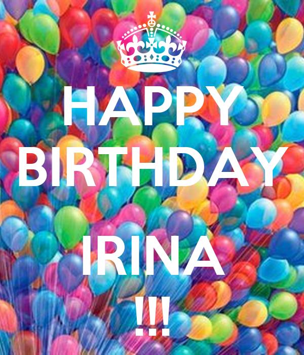 Ира с днем рождения поздравления прикольные