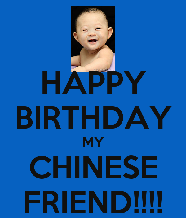 HAPPY BIRTHDAY MY CHINESE FRIEND!!!! Poster
