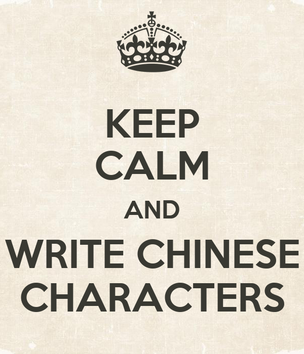 Keep Calm And Write Chinese Characters Poster Roxy Keep Calm O Matic