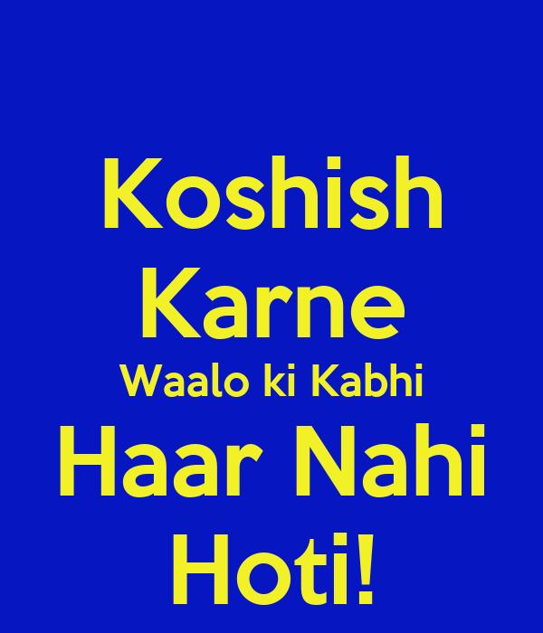 koshish karne walon ki kabhi haar nahi hoti