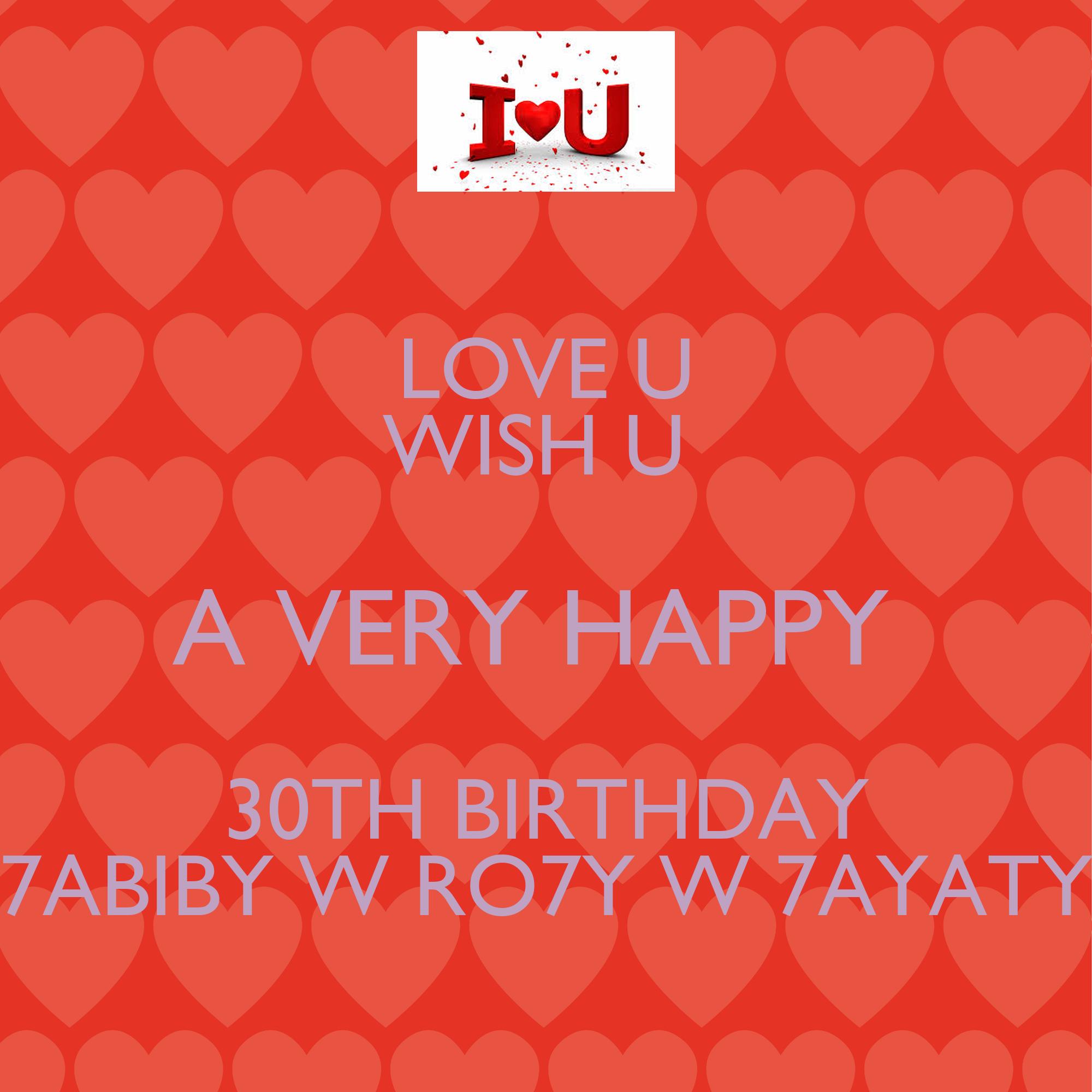 Love U Wish U A Very Happy 30th Birthday 7abiby W Ro7y W Wish U Happy Birthday Photo