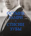 ОСТЫНЬ ЗАМРИ И СТИСНИ ЗУБЫ - Personalised Poster large