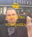 А ОТКУДОВА жёлтая КОЛОБАШКА, ?! - Personalised Poster small