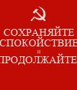 СОХРАНЯЙТЕ СПОКОЙСТВИЕ И ПРОДОЛЖАЙТЕ!  - Personalised Poster large