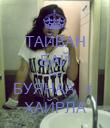 ТАЙВАН БАЙ бас БУЯНАА  -г  ХАЙРЛА - Personalised Poster large