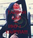 ТАЙВАН БАЙ бас ИНУ-г    ХАЙРЛА!!! - Personalised Poster large
