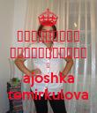 СОХРАНИТЬ СПОКОЙСТВИЕ И ajoshka temirkulova - Personalised Poster small