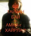 ТАЙВАН БАЙ бас AMHA-г    ХАЙРЛА!!! - Personalised Poster large
